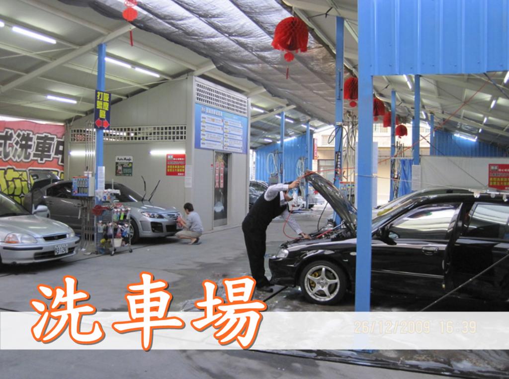 洗車場.png