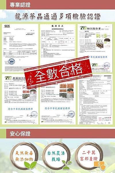 龍源茶品通過多項檢驗認證