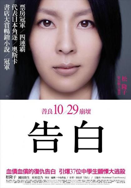 電影_告白_海報.jpg