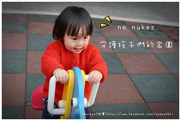 20130316啾寶1y6m反核