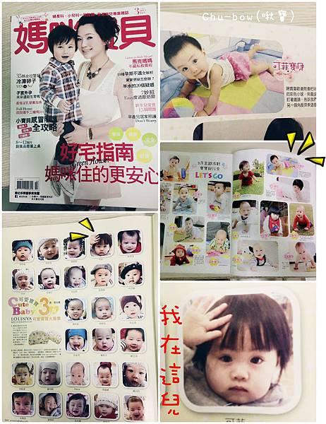 20130317啾寶1y6m上雜誌