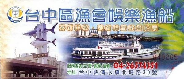 台中港漁會