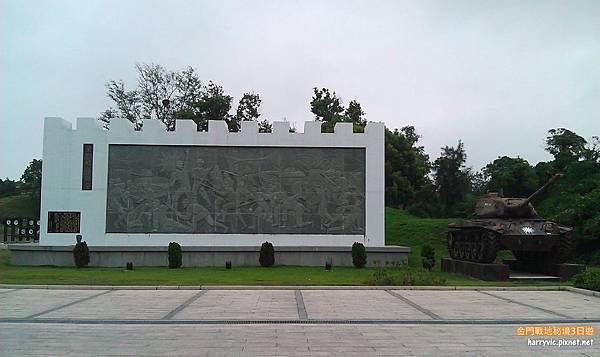 古寧頭和平廣場