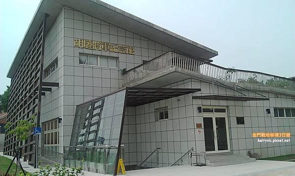 胡璉將軍紀念館