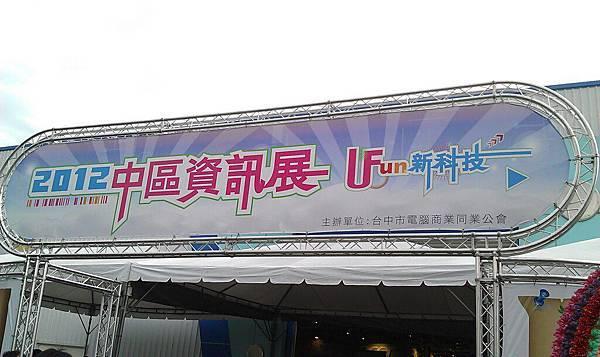 2012中區資訊展