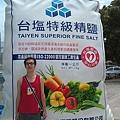 超大包的特級精鹽