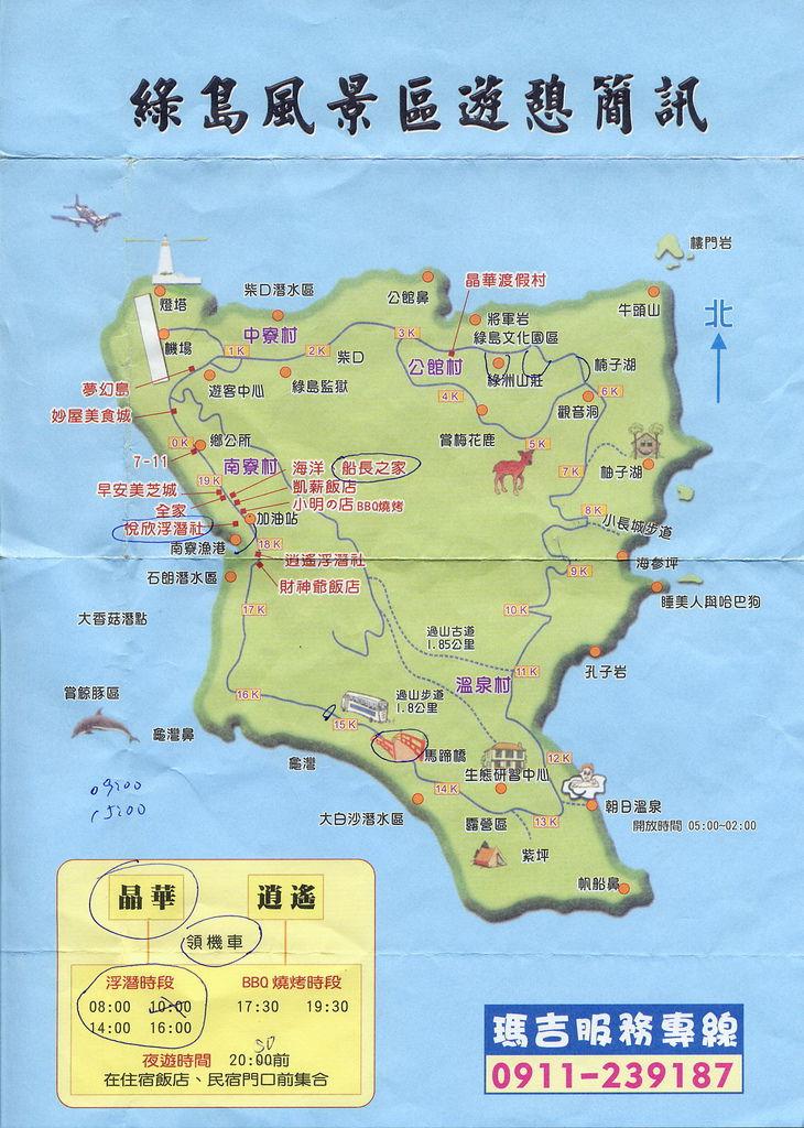 綠島旅遊地圖