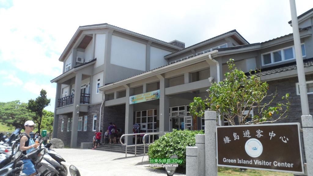 綠島遊客中心