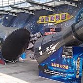 太空船展區