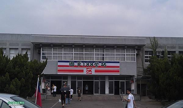國軍188營站