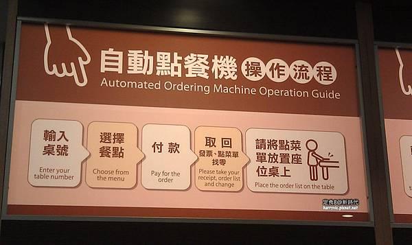 自動點餐機說明