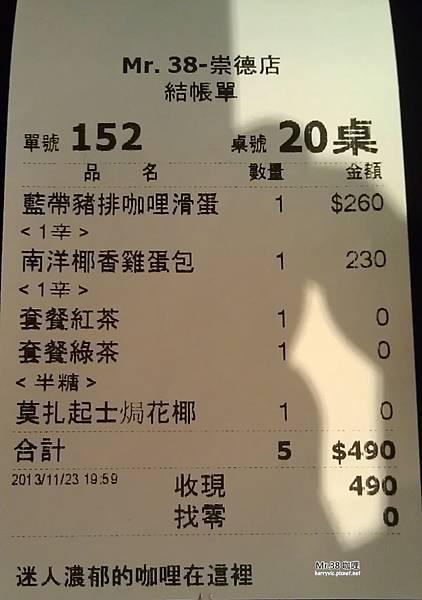 Mr.38點菜單