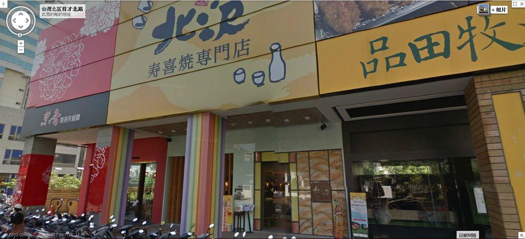 北澤壽喜燒google map