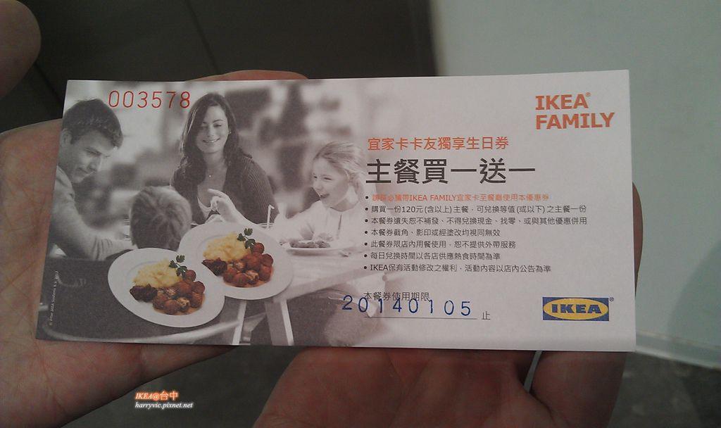 IKEA生日餐廳主餐買一送一券