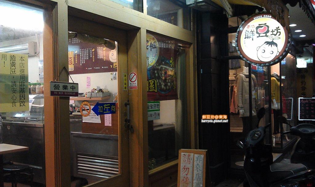 鮮豆坊-門口