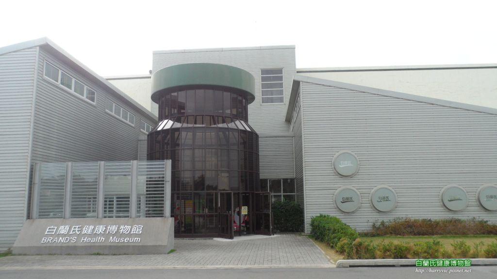 白蘭氏健康博物館入口