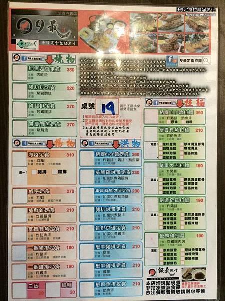 9最定食拉麵-Menu