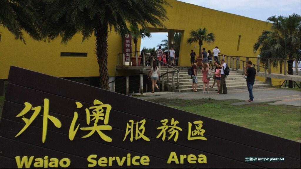 外澳服務區