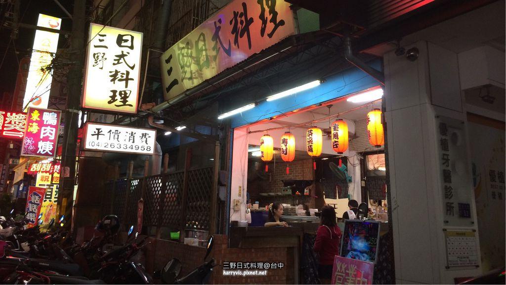 三野日式料理