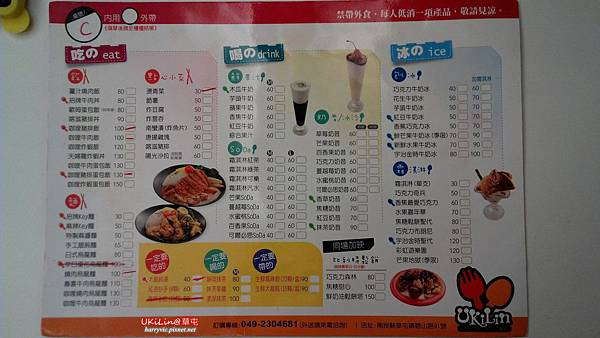UKiLin-Menu