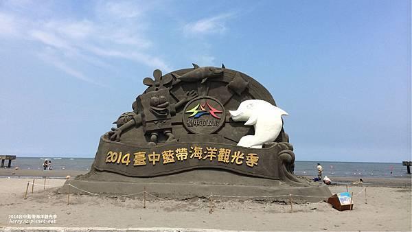 2014台中藍帶海洋觀光季-01