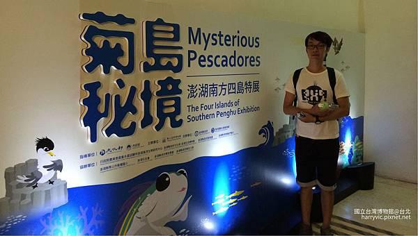 台灣博物館-菊島秘境