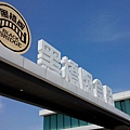 黑橋牌香腸博物館