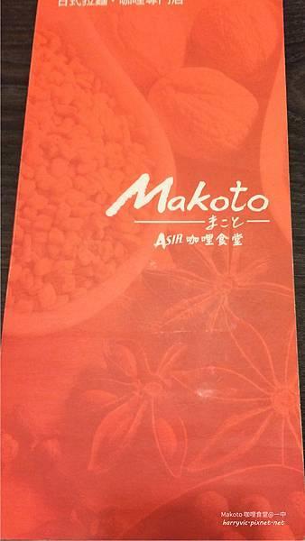 Makoto 咖哩食堂