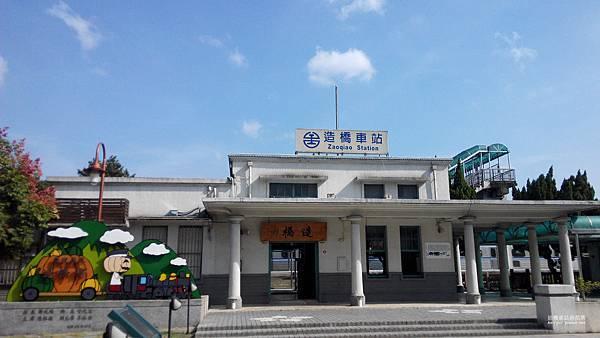 苗栗造橋車站