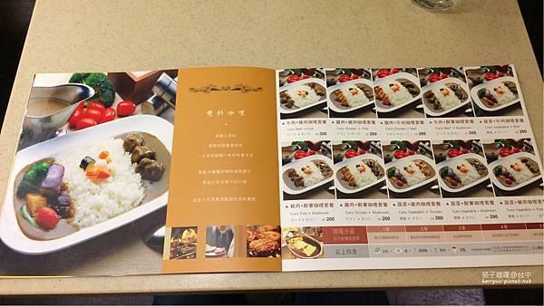 茄子咖哩-menu
