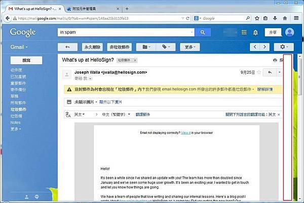 Webmail Ad Blocker-03
