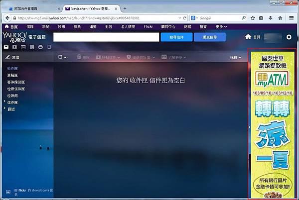 Webmail Ad Blocker-04