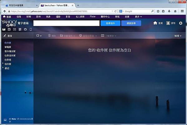 Webmail Ad Blocker-05