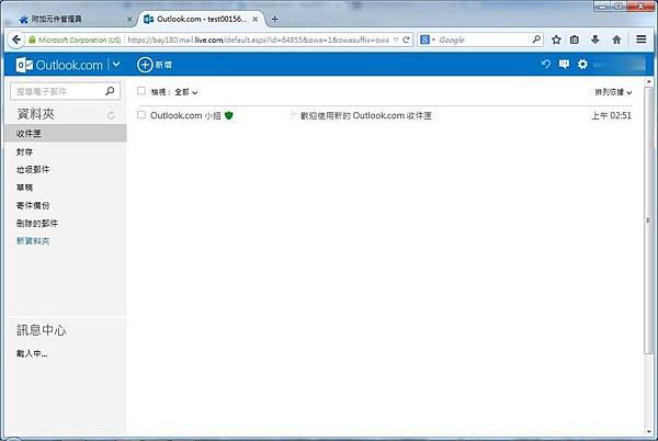 Webmail Ad Blocker-07