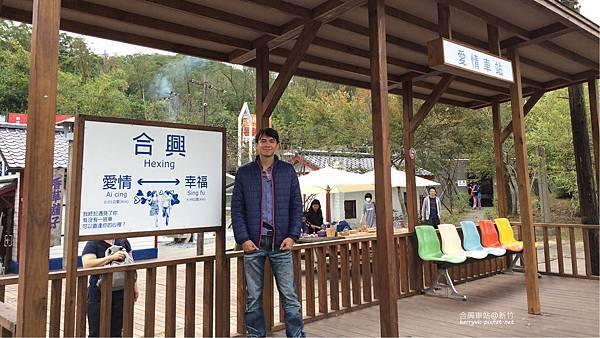 合興火車站-幸福與愛情