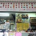 花蓮-黎明紅茶店