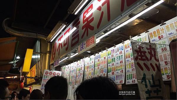 花蓮-自強夜市_現打果汁