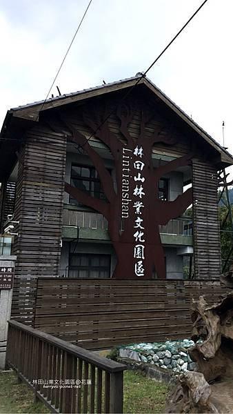 花蓮-林田山業文化園區