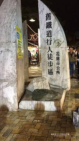 花蓮-舊鐵道文化商圈