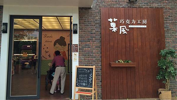 斗六菓風巧克力工房-餐廳門口