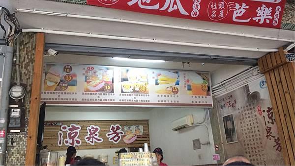 涼泉芳冰店