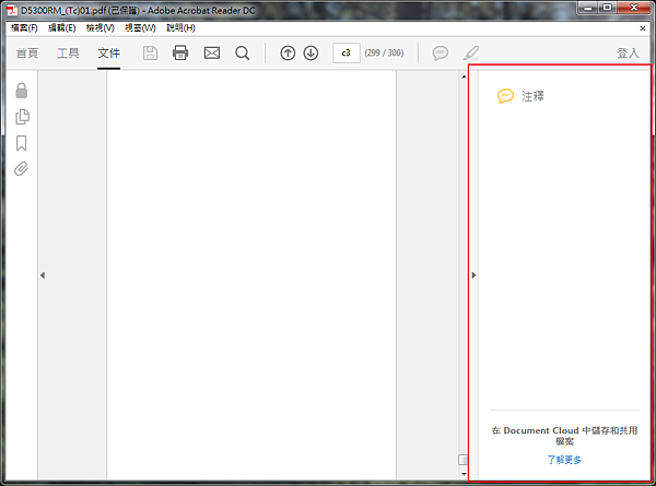 Adobe Reader DC 注釋欄