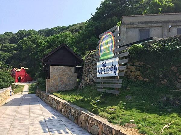 大坵生態樂園