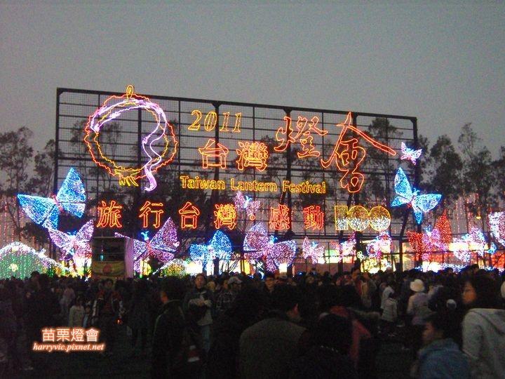 台灣燈會在苗栗