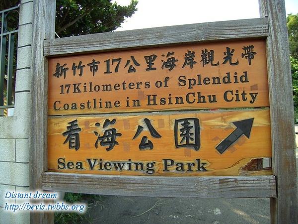 看海公園牌