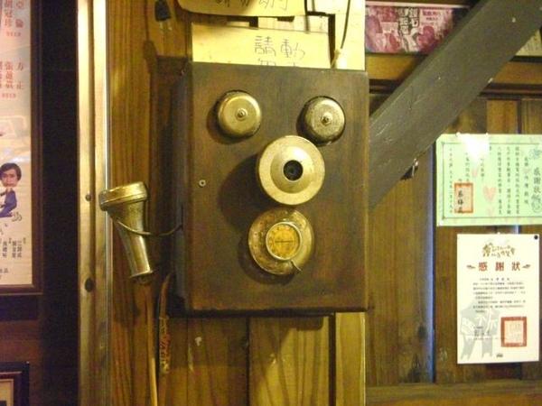 老電話筒(應該還不是最早的)