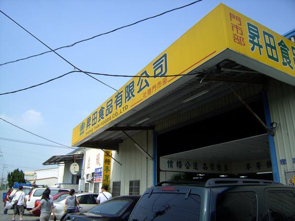昇田食品有限公司