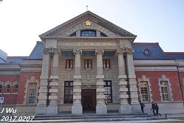 20170207 Museum 司法博物館 (2).JPG