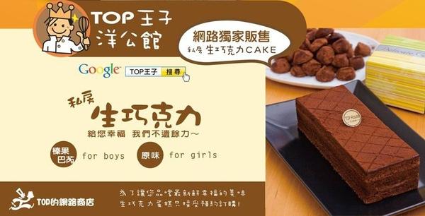 王子 洋公館-私房 生巧克力Cake