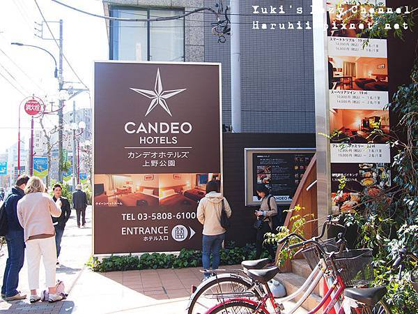 CandeoHotels上野公園9